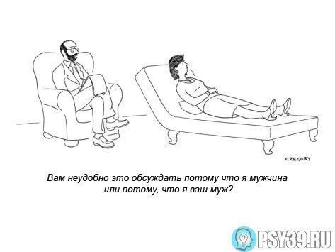 Муж психоаналитик