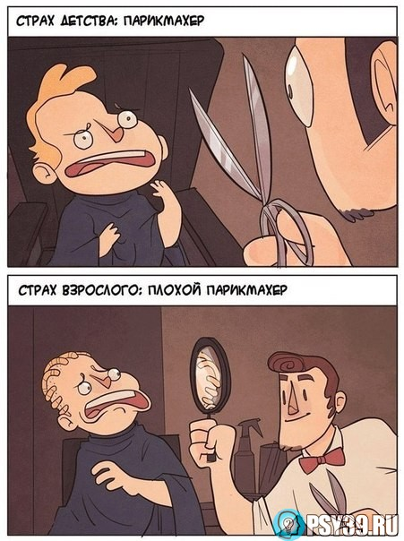Плохой парикмахер