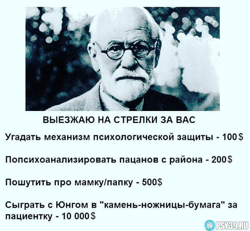 Крутой Фрейд
