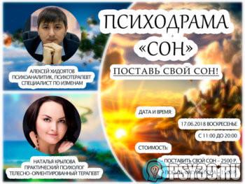 "Психодрама ""СОН"""