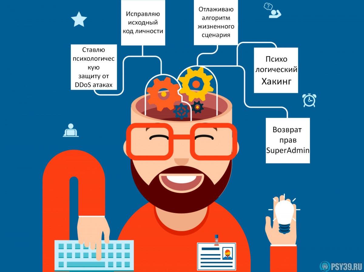 Психологическая работа со специалистами ИТ сферы