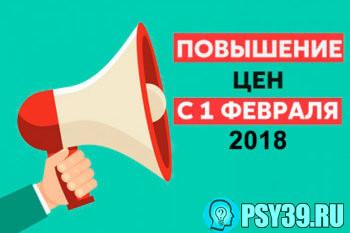 В 2018 ожидается повышение цен на рынке психологических услуг. Только НЕ у НАС psy39