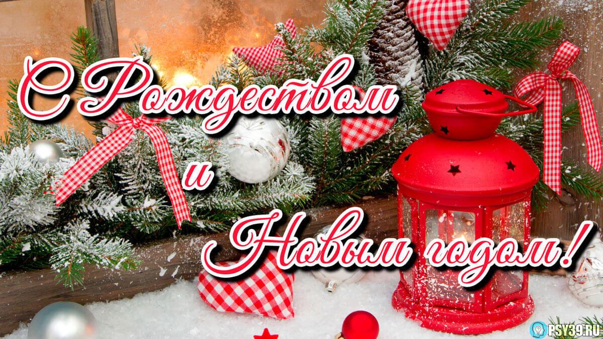 С Рождеством и Новым годом 2018!